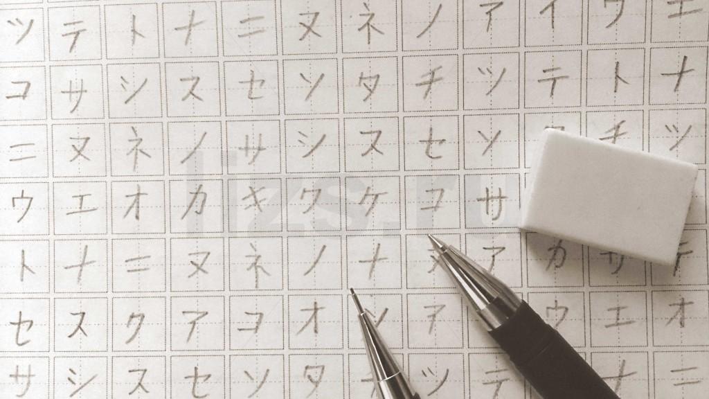 катакана прописи